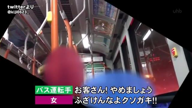 「ふざけんな!」「誰がおばさんだ!」20代女 バスで男性殴り書類送検