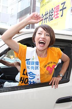 今井絵理子議員は「困ったもん」 自民党関係者から嘆きも - ライブドアニュース
