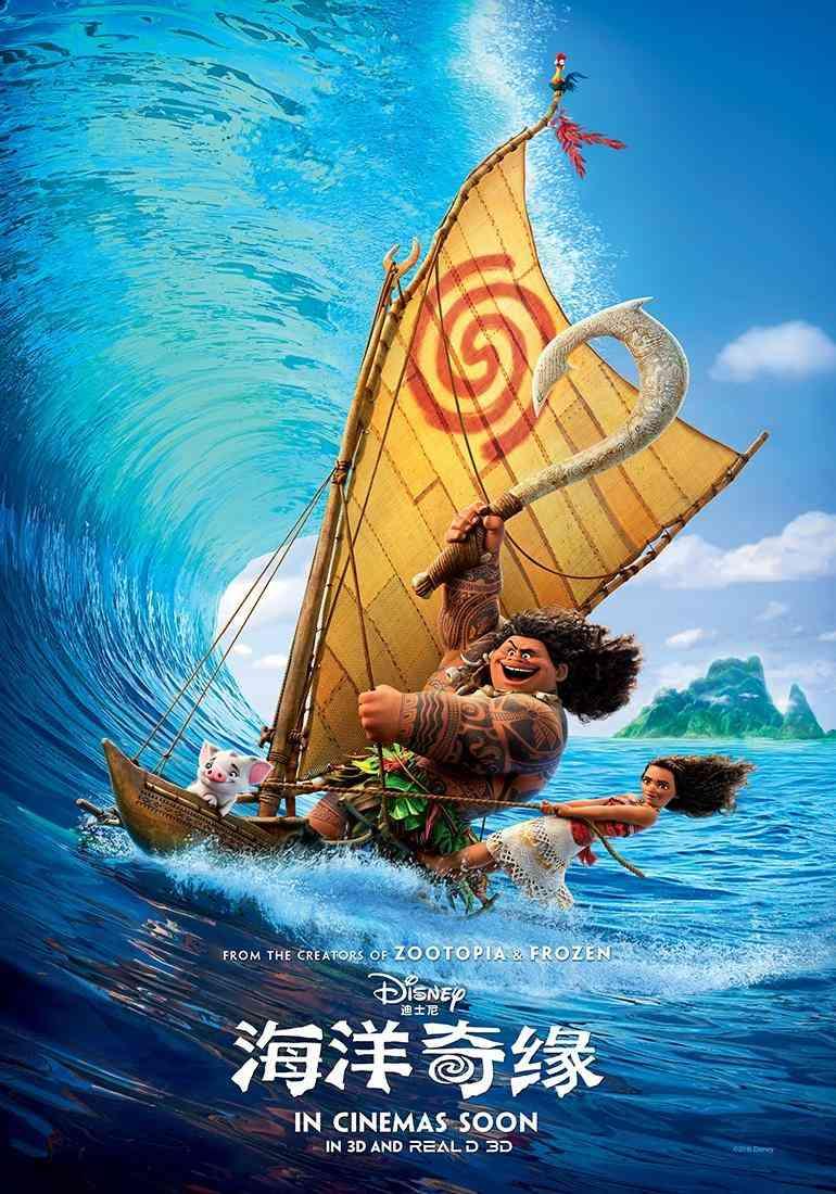 日本のポスターだけ明らかにおかしいぞ!ディズニー最新作「 モアナと伝説の海 」   あにぶ