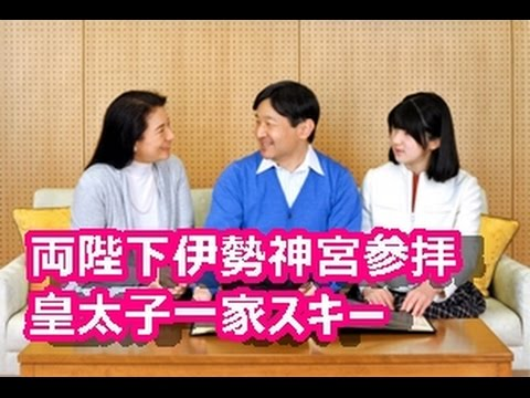 【皇室ニュース】天皇陛下・美智子さま伊勢神宮参拝 皇太子ご一家スキー旅行 - YouTube