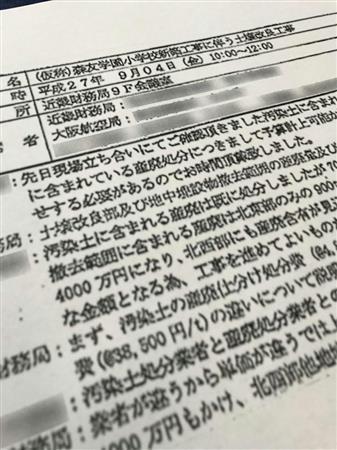 森友学園問題 産廃埋め戻し、財務局が促す 27年9月、協議記録に記載 (産経新聞) - Yahoo!ニュース