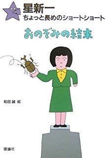 星新一さんの本がすきな人