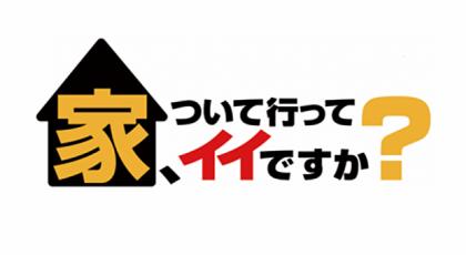 テレビ東京「家、ついて行ってイイですか?」2時間枠に拡大