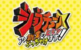 ジョブチューン 〜アノ職業のヒミツぶっちゃけます! TBSテレビ