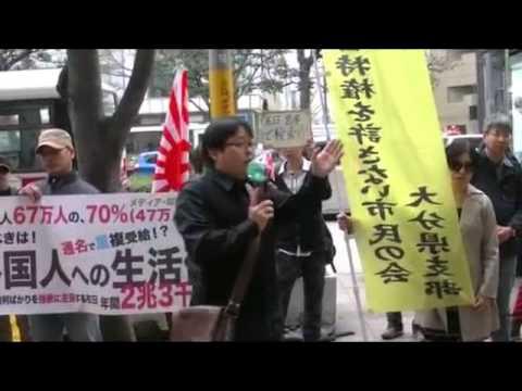 日本第一党・桜井誠の正体に警官も思わず爆笑!w - YouTube