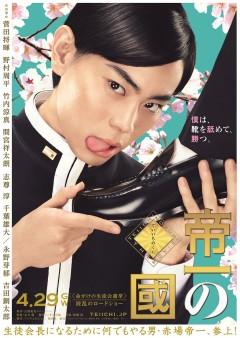 菅田将暉、七三ヘアーで靴舐め!『帝一の國』ビジュアル公開