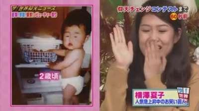 横澤夏子&みやぞん そっくりぶりに「顔交換?」の声 インスタで2ショット