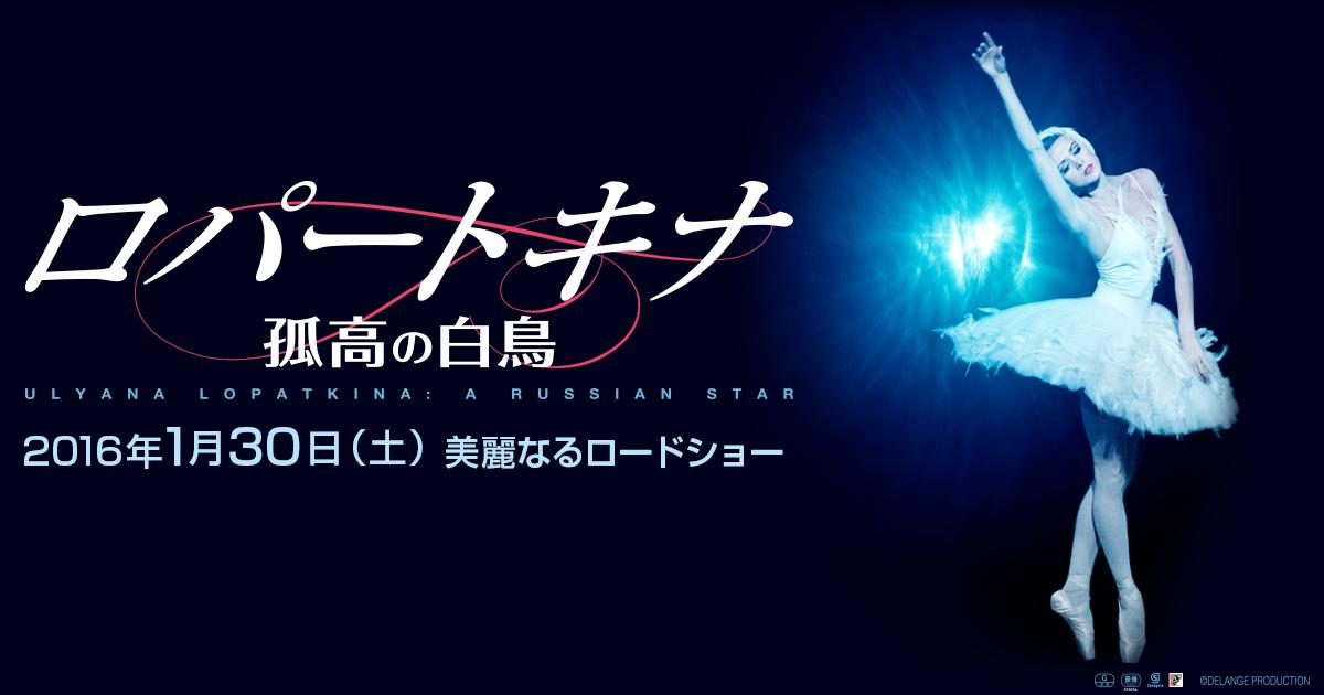 映画『ロパートキナ 孤高の白鳥』公式サイト