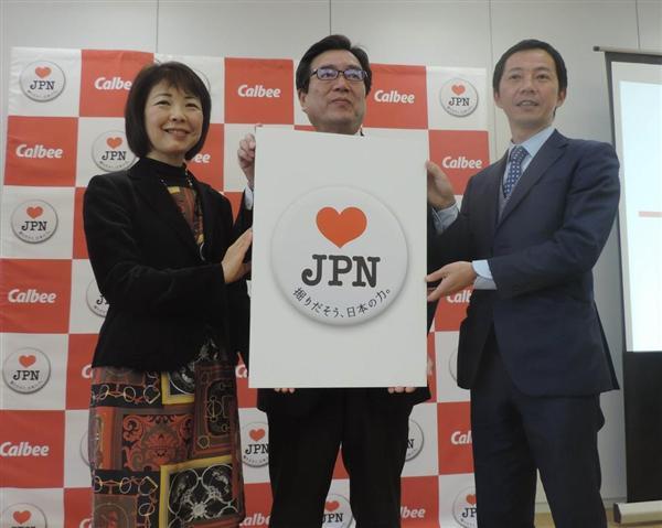 カルビーが47都道府県のポテチ発売 地域の味や郷土料理生かす - 産経ニュース