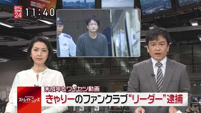きゃりーぱみゅぱみゅの有名ヲタがJC女ヲタとセッ●スしまくって逮捕 - VIPPER速報 | 2ちゃんねるまとめブログ