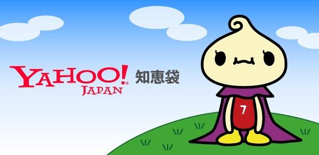 Yahoo!知恵袋での体験談【怖い・悔しい・面白い・うれしい】