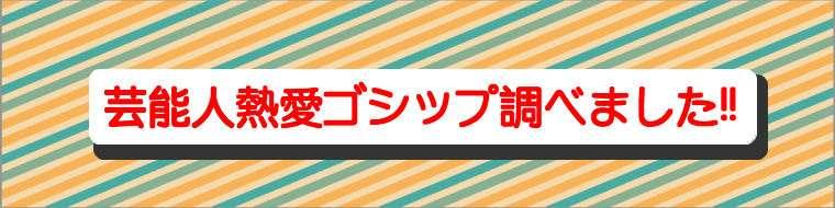 石川恋の高校時代は偏差値77の才女だった   芸能人熱愛ゴシップ調べました‼︎