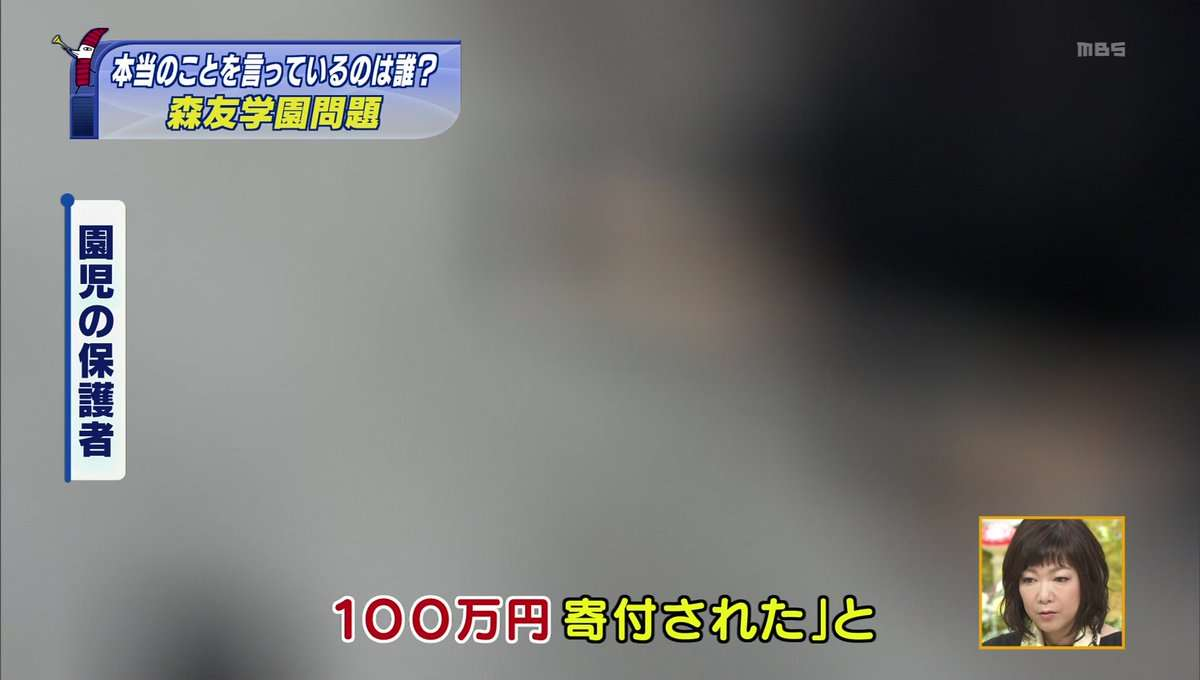 籠池泰典氏が稲田防衛相にした「大変失礼なこと」FAXで「怨」を大量送付