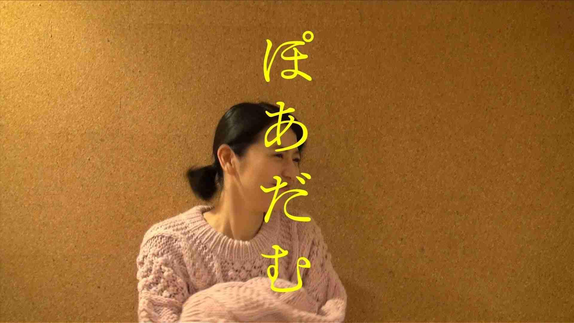 銀杏BOYZ - ぽあだむ (MV) - YouTube