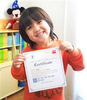 5歳男児、英検2級に合格 大学受験レベル、兄に続く - 産経ニュース
