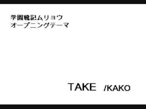 学園戦記ムリョウ・TAKE - YouTube