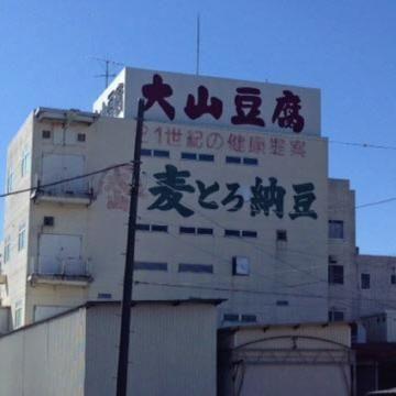 ブラック企業と評判だった大山豆腐が遂に倒産 民事再生法の適用はされず破産へ - NAVER まとめ