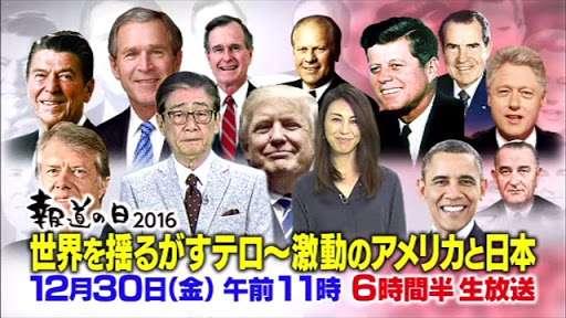 【実況・感想】報道の日2016 「世界を揺るがすテロ~激動のアメリカと日本」
