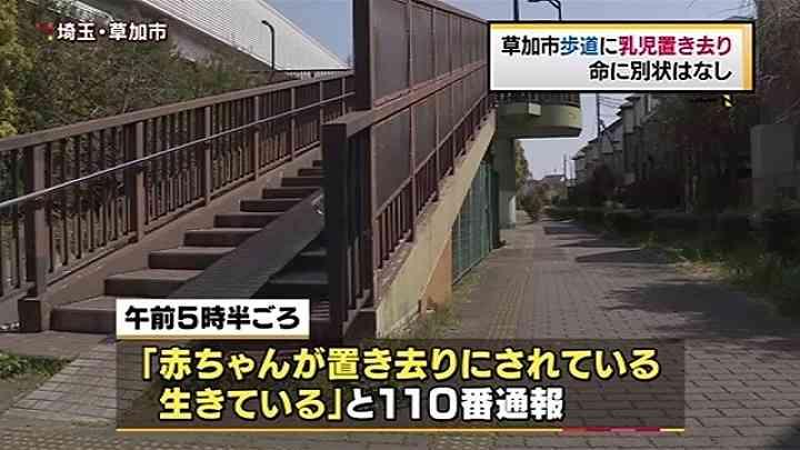 埼玉・草加市の歩道に乳児置き去り、命に別状なし