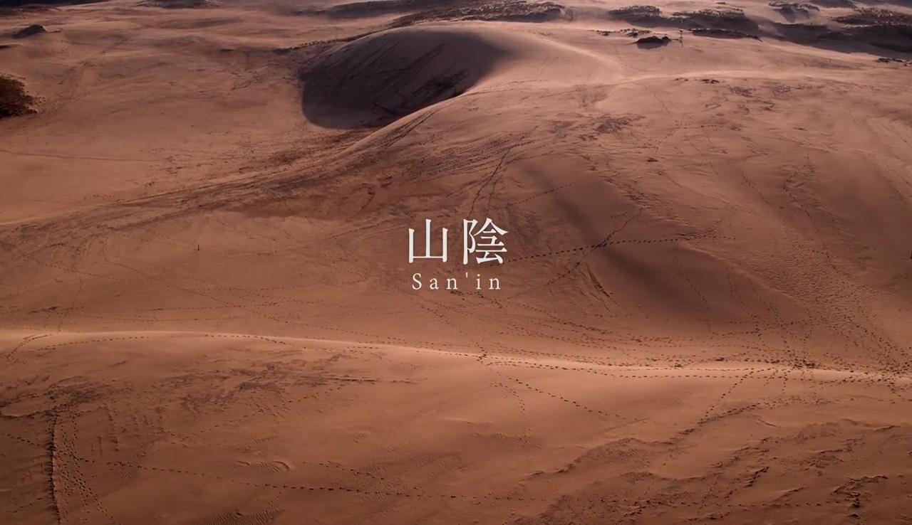 20日間で200万回再生された山陰PR動画が美しすぎて海外から絶賛