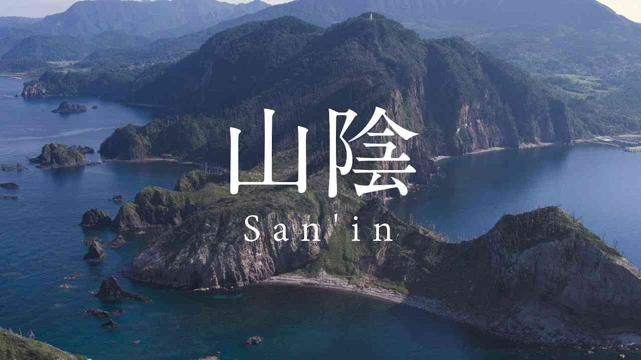 San'in, Japan 4K (Ultra HD) - 山陰 - YouTube