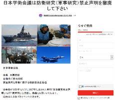 【署名】「日本学術会議は防衛研究(軍事研究)禁止声明を撤廃して下さい」  目標 3/31までに5000票 | 保守速報