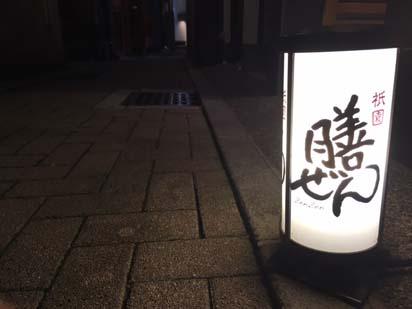 【京都の夜は祇園膳ぜん】 関西出張番外編 | じゅずじの旦那