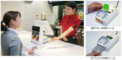 マクドナルド全店でカード決済可能に 「Suica」「nanaco」も対応へ | ORICON NEWS