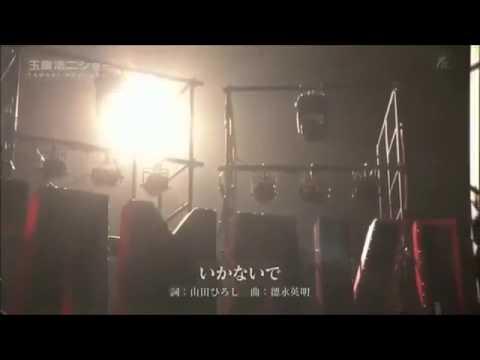 いかないで 徳永英明 玉置浩二 - YouTube