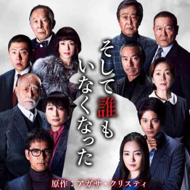【実況・感想】  二夜連続ドラマスペシャル アガサ・クリスティ「そして誰もいなくなった」第二夜