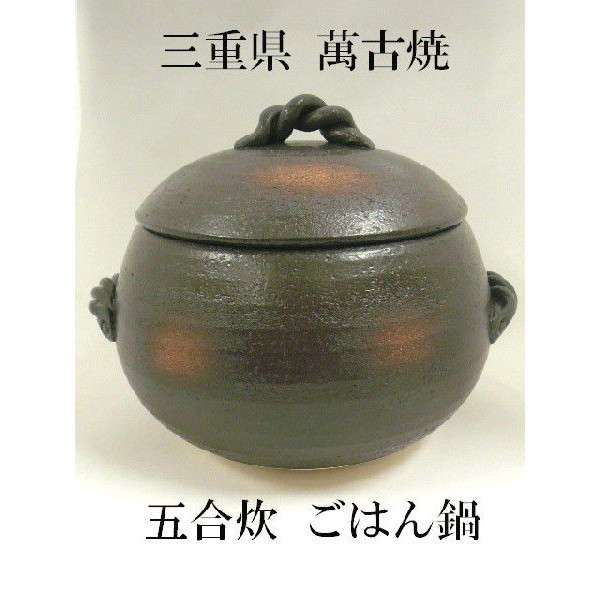 【楽天市場】日本製 萬古焼 5合炊 ごはん鍋 三鈴窯 ご飯鍋:鉢マニア