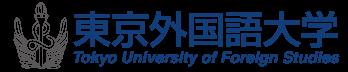 ご卒業おめでとうございます!(2016年度卒業式・学位記授与式)|トピックス一覧|東京外国語大学