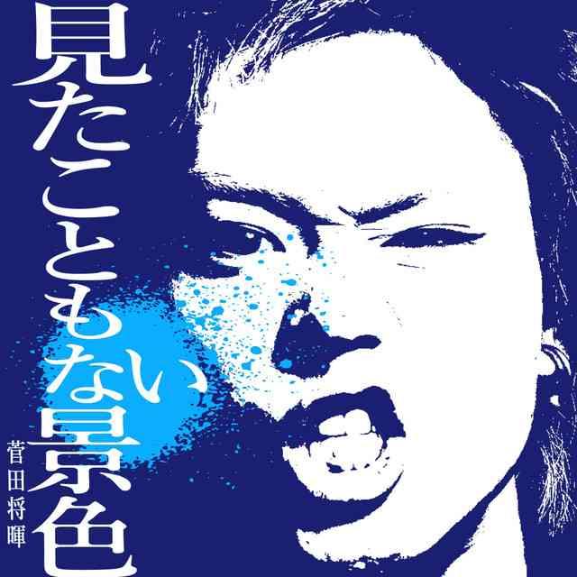 菅田将暉、CDデビュー決定「今の僕にしか出来ない」