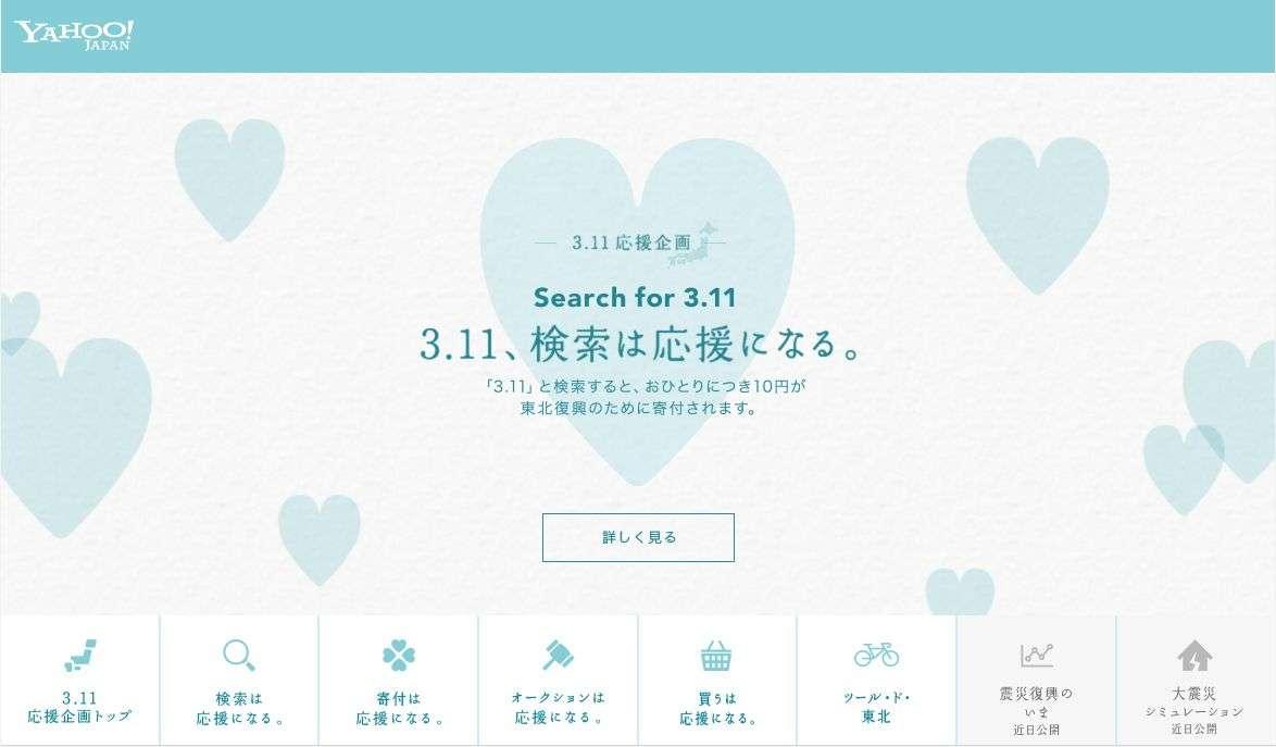 今日3月11日にYahoo! JAPANで「3.11」と検索した人1人につき10円を寄付、今年も検索チャリティー「Search for 3.11」を実施 -INTERNET Watch