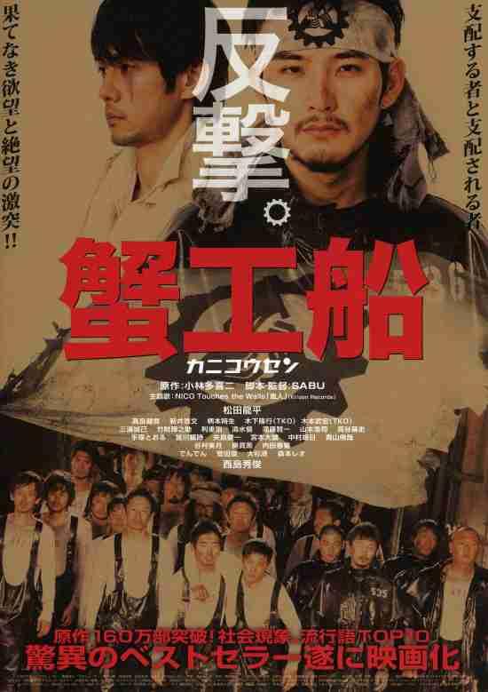 蟹工船 - 作品 - Yahoo!映画