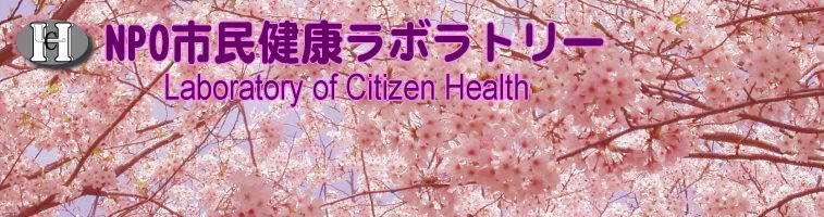 NPO市民健康ラボラトリー