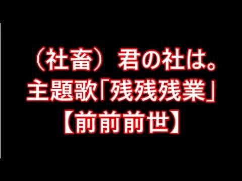 (替え歌・社畜)君の社は。主題歌「残残残業」【前前前世】 - YouTube