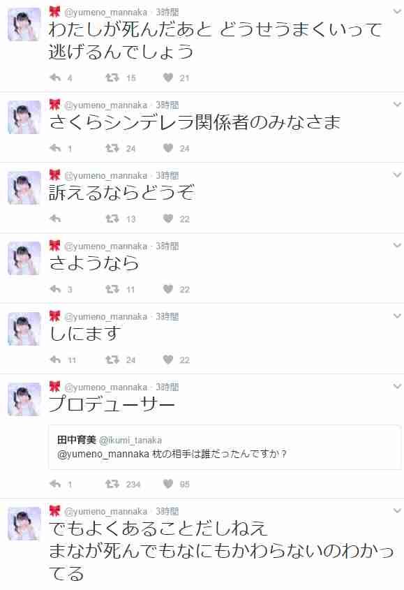 【悲報】地下アイドルがTwitterでプロデューサーの枕を告白Twitterで大暴れ - VIPPER速報 | 2ちゃんねるまとめブログ
