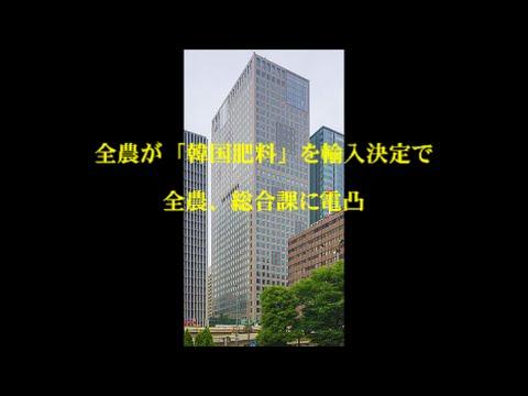 全農が「韓国肥料」を輸入決定で、全農、総合課に電凸 - YouTube