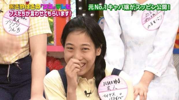 元No.1キャバ嬢の川口ゆまがすっぴんを公開 おぎやはぎが驚き - ライブドアニュース