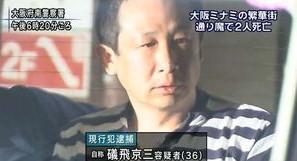 大阪ミナミ通り魔事件 2人刺殺。死刑破棄に…父呆然「吐きそう」