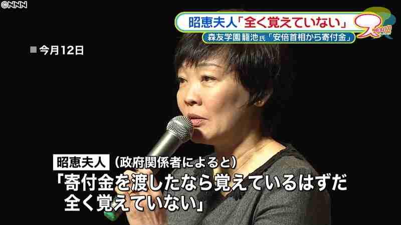 """昭恵夫人""""寄付金""""「全く覚えていない」(日本テレビ系(NNN)) - Yahoo!ニュース"""
