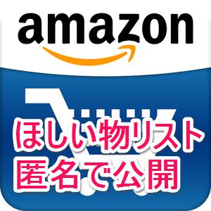 Amazonのほしい物リストを匿名で公開する方法【名前・住所バレしたくない!】 ≫ 使い方・方法まとめサイト - usedoor
