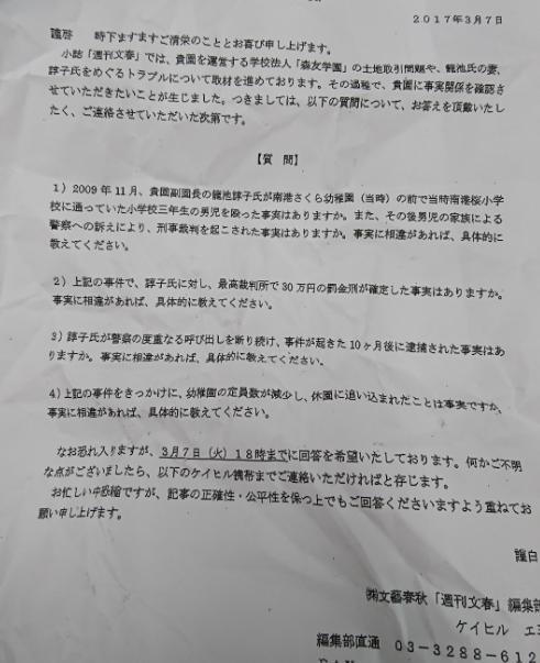 森友学園 理事長夫妻を貶めるための報道と森友学園を理解する方々の応援 - さくらの花びらの「日本人よ、誇りを持とう」 - Yahoo!ブログ