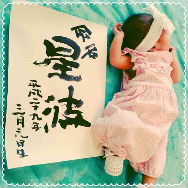 """土屋アンナ、第3子長女""""星波""""と命名「流れ星のように綺麗な子に」"""