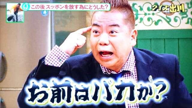 出川哲朗、天然発言連発の本田翼に「お前はバカか!」