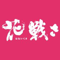 映画『花戦さ』オフィシャルサイト