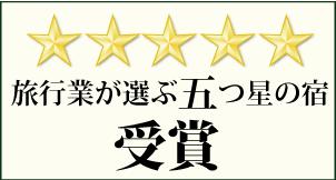 下呂温泉 紗々羅(ささら)|女性に人気の温泉宿、下呂の夜景を満喫