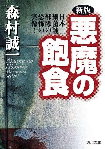 村上春樹さん新作、「南京事件」犠牲者「四十万人というものも」で波紋 中国・人民日報サイトも報道