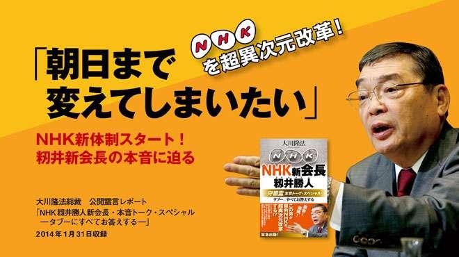 【文春】NHK受信料「強欲徴収マニュアル」を入手
